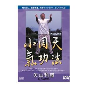 矢山利彦  小周天 気功法 [DVD]|lutadorfight