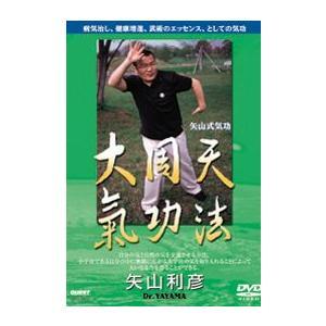 矢山利彦  大周天 気功法 [DVD]|lutadorfight