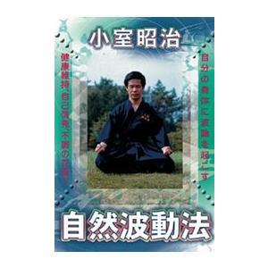 小室昭治  自然波動法 [DVD]|lutadorfight