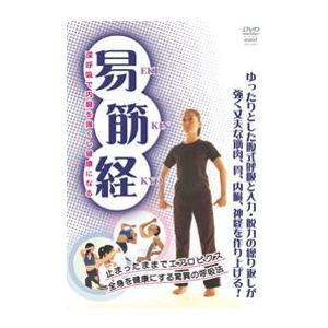止まったままでエアロビクス  易筋経 [DVD]|lutadorfight