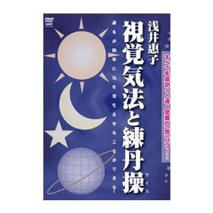 浅井惠子  視覚気法と練丹操 [DVD]|lutadorfight