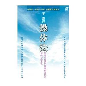 平直行  操体法 [DVD]|lutadorfight