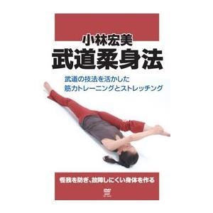 小林宏美 武道柔身法 [DVD]|lutadorfight