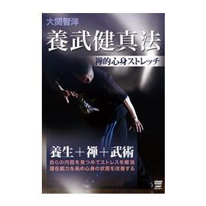 大関智洋  養武健真法 [DVD]|lutadorfight
