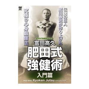 富田高久 肥田式強健術 入門篇 [DVD]|lutadorfight