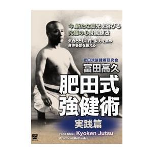 富田高久 肥田式強健術 実践篇 [DVD]|lutadorfight