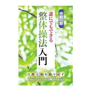 中賢一郎 誰にでもできる整体操法入門  [DVD]|lutadorfight