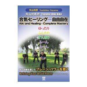 矢山利彦 矢山式気功 合気、ヒーリング―自由自在 気の訓練を通じて、ブレーン・パワーを磨く [DVD]|lutadorfight