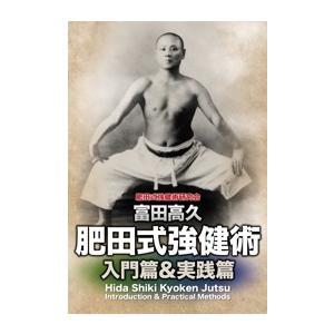富田高久 肥田式強健術 入門篇&実践篇 [DVD-BOX]|lutadorfight