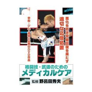 野呂田秀夫 格闘技・武道のための メディカルケア [DVD]|lutadorfight