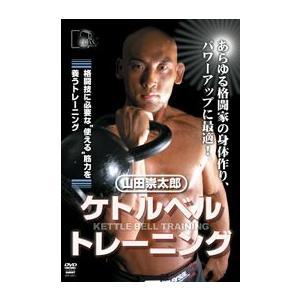 山田崇太郎  ケトルベルトレーニング [DVD]|lutadorfight