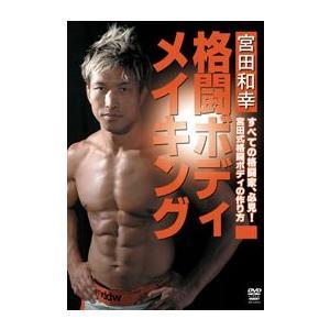 宮田和幸 格闘ボディメイキング [DVD]|lutadorfight