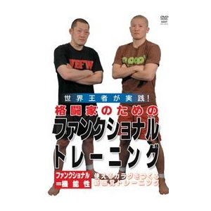 格闘家のための ファンクショナルトレーニング 修斗 [DVD]|lutadorfight
