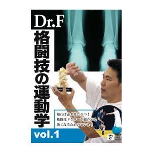 Dr.F 格闘技の運動学 vol.1 [DVD]|lutadorfight
