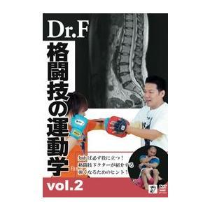 Dr.F 格闘技の運動学 vol.2 [DVD]|lutadorfight
