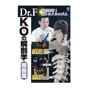 Dr.F KOの解剖学 顔面篇 [DVD]|lutadorfight