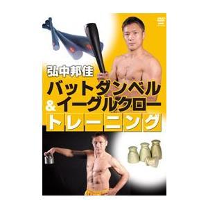弘中邦佳 バットダンベル&イーグルクロー トレーニング [DVD]|lutadorfight