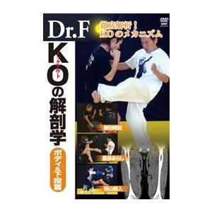 Dr.F KOの解剖学 ボディ&下段篇 ローキック [DVD]|lutadorfight