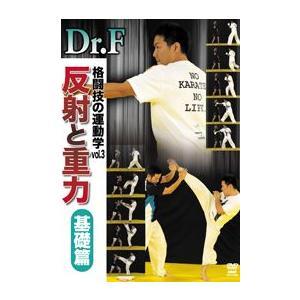 Dr.F 格闘技の運動学 vol.3 反射と重力  基礎篇 [DVD]|lutadorfight