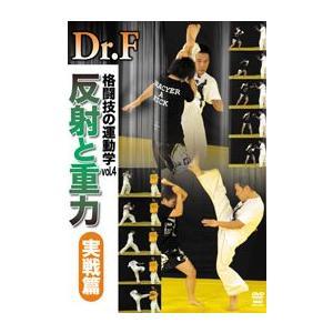 Dr.F 格闘技の運動学 vol.4 反射と重力  実戦篇 [DVD]|lutadorfight