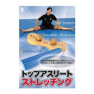 小川沙希  トップアスリート ストレッチング [DVD]