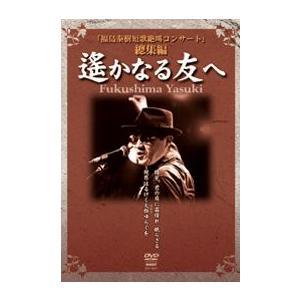 福島泰樹短歌絶叫コンサート総集編  遙かなる友へ [DVD]|lutadorfight