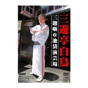 新世紀落語大全 三遊亭白鳥  三題噺@池袋演芸場 [DVD+CD]|lutadorfight