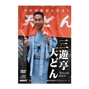 新世紀落語大全 三遊亭天どん 真打昇進なんだよ〜 [DVD+CD]|lutadorfight