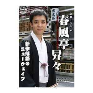 新世紀落語大全 2013年の春風亭昇々 [DVD+CD]|lutadorfight