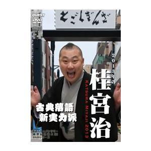 新世紀落語大全 2013年の桂宮治 [DVD+CD]|lutadorfight