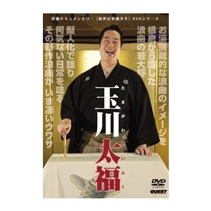 新世紀浪曲大全  玉川太福 [DVD]