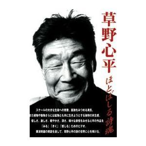 草野心平 ほとばしる詩魂 [DVD]|lutadorfight