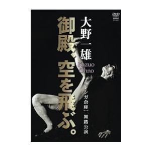 大野一雄  御殿、空を飛ぶ [DVD]|lutadorfight