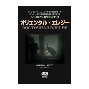 オリエンタル・エレジー [DVD]|lutadorfight