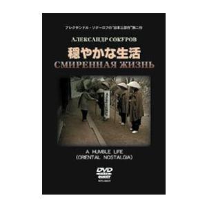 穏やかな生活 [DVD]|lutadorfight