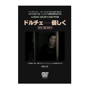 ドルチェー優しく [DVD]|lutadorfight