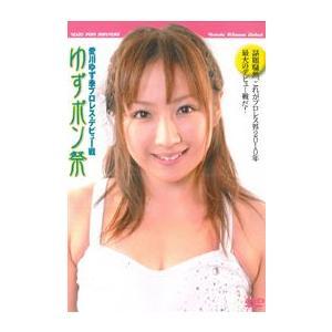 愛川ゆず季プロレス・デビュー戦  ゆずポン祭 女子プロレス [DVD]|lutadorfight