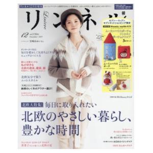 リンネル 増刊号 12月  販路限定 日時指定不可|lutty-store