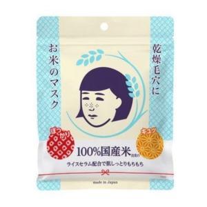 毛穴撫子 10枚入り 5個セット マスク セット 宅急便で発送 お米のマスク|lutty-store