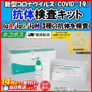 【本州四国は翌日到着!】コロナウイルス (COVID-19) 抗体検査キット IgA IgG IgM...