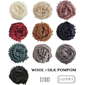 CITRUS シトラス 無地ポンポン付 ストール Classic Silk Wool Pompom|luvri