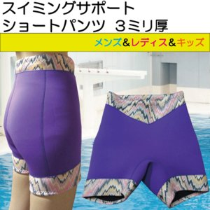 子供の泳ぎの練習に!水泳時に、お尻が沈みがちになる方! このパンツの着用で自然な感覚で身体が浮いて、...