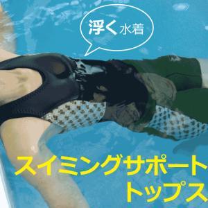 この商品はスイミングサポートパンツとの併用をお願いします。  子供の泳ぎの練習に! 水泳時に、より身...
