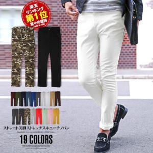 スキニーパンツ メンズ カラーパンツ スリム ストレッチ 2...