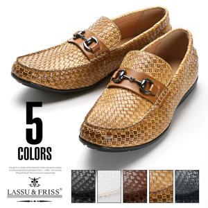 BITTER ローファー メンズ シューズ 靴/LASSU&FRISS(ラスアンドフリス)編み込みデザインビットドライビングシューズ/ビットローファー 編み込み ビター系 紳士