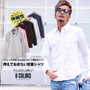ストレッチブロード長袖シャツ
