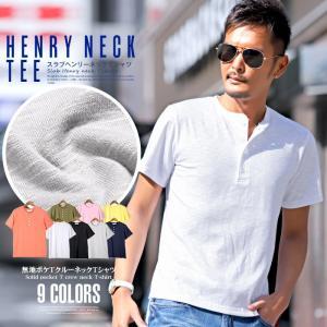 スラブヘンリーネックTシャツ