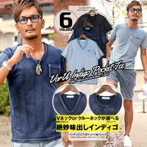 インディゴ染め天竺Vネック×クルーネック半袖Tシャツ