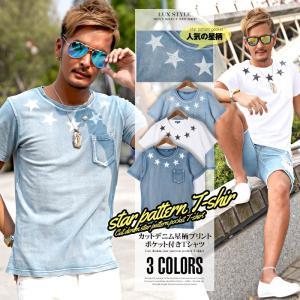 カットデニム星柄プリントポケット付き半袖Tシャツ