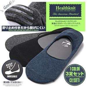 靴下 メンズ ソックス インステップソックス/Healthknit(ヘルスニット)無地&杢カラーインステップソックス/ショートソックス スニーカーイン フットカバー 無地|lux-style
